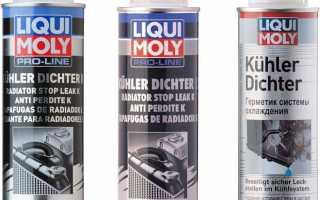 Герметик радиатора 250мл liqui moly
